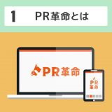 1-1. PR革命とは