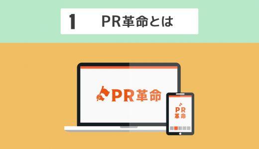 1-1. PR革命とは?