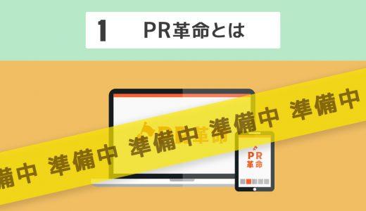 1-5. PR革命の実践フロー