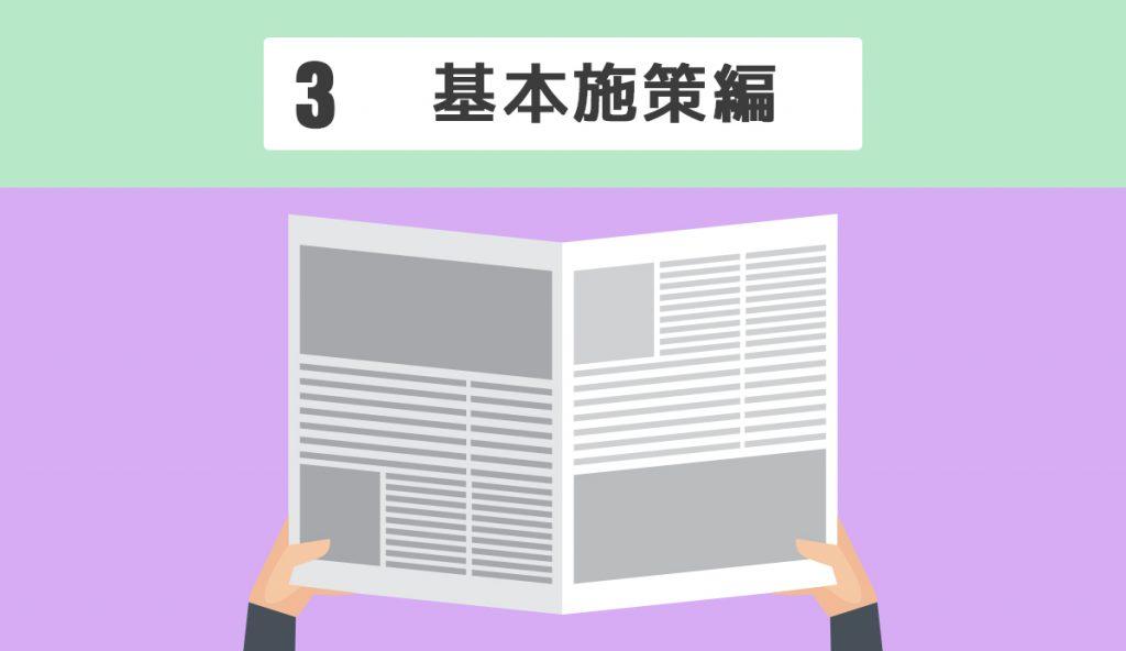 3-1-ic