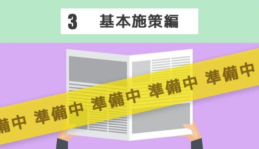3-1-4. ニュースレターの配布方法