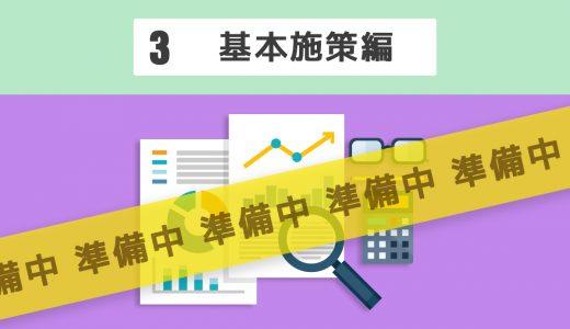 3-2-4. アニュアルレポートの配布方法