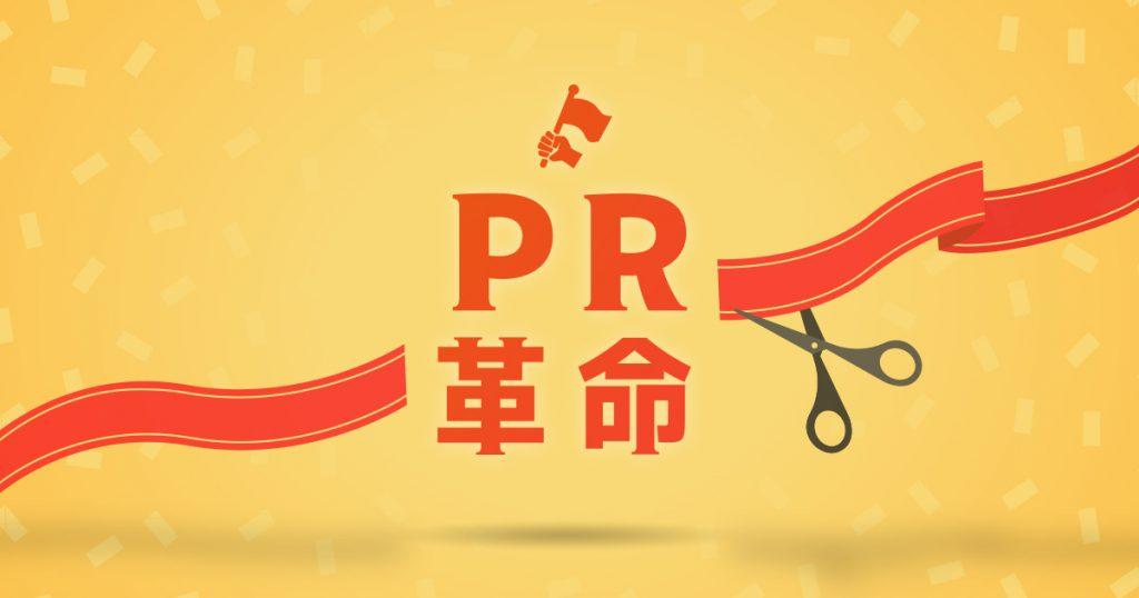 PR革命サイトをオープンしました
