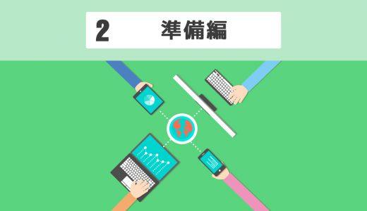 2-3. Webサイト・SNS