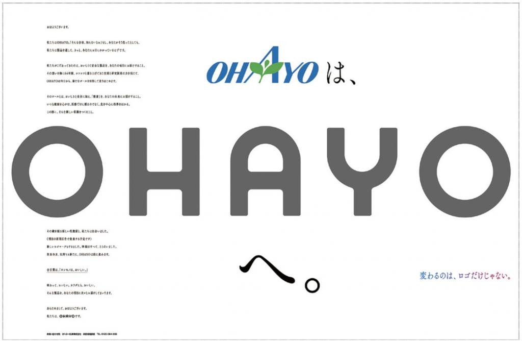 2017年9月18日 読売新聞、日経新聞の「OHAYO」広告