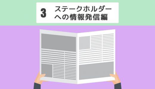 3-1-3. ニュースレターの事例紹介