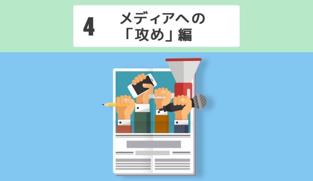 4-1-4. プレスリリースの配信方法