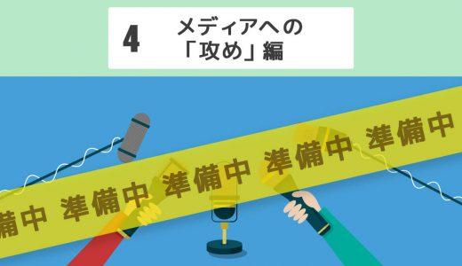 4-2-1. 記者発表会・セミナー
