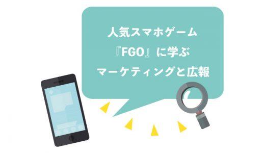 人気スマホゲーム『FGO』に学ぶマーケティングと広報