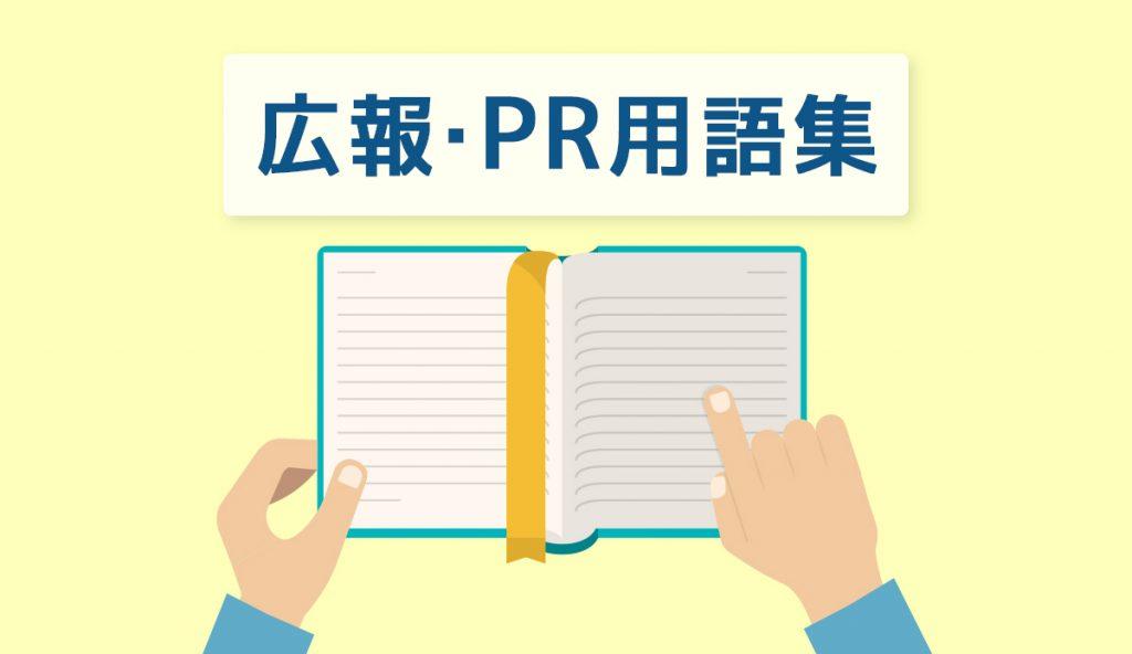 広報・PR用語集